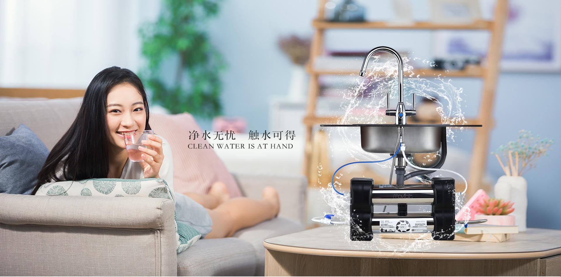 净水器品牌厂家